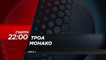 Футбол: Троа – Монако на 19 май по DIEMA SPORT