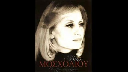 Vicky Mosholiou - S' Evlepa sta Matia (превод)