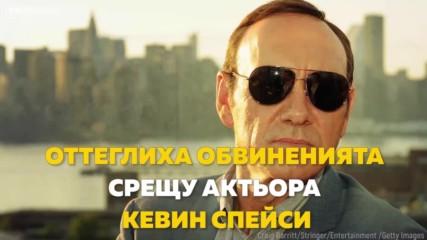 Оттеглиха обвиненията срещу актьора Кевин Спейси