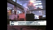 Подписват  колективен трудов договор в металургичния сектор