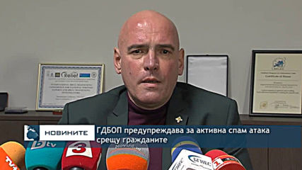 ГДБОП предупреждава за активна спам атака срещу гражданите