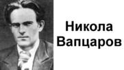 Седемдесет и пет години от смъртта на Никола Вапцаров