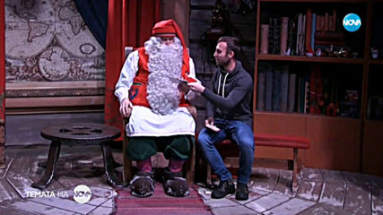 """Темата на NOVA: """"Писмо до Дядо Коледа"""""""