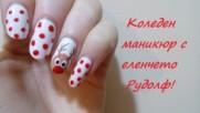 Коледен маникюр с еленчето Рудолф! ♥