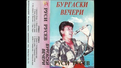 Руси Русев - Обичай ме