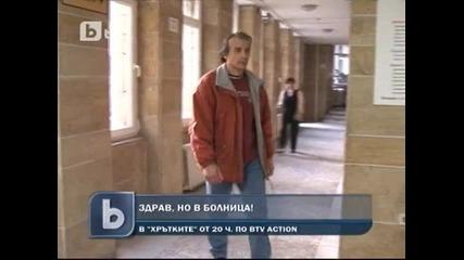 btv - Здрав, но в болница