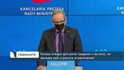 Полша отваря детските градини и яслите, но запазва най-строгите ограничения
