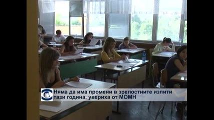 Няма да има промени в зрелостните изпити тази година, увериха от МОМН