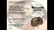 Makedonsko Devojce - Macedonian Song