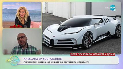 Александър Костадинов за любопитните новини от живота на световните спортисти