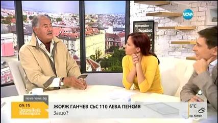 Жорж Ганчев със 110 лева пенсия