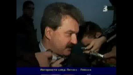 Батков След - Латекс - Левски София
