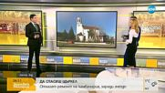 Щъркелово гнездо спира спешен ремонт на църковна камбанария