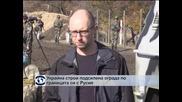 Украйна строи огради по границата с Русия