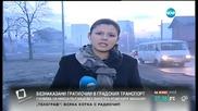 Затварят ли си очите контрольорите в градския транспорт за гратисчиите в ромските махали