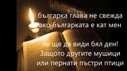 sekirata Dialog mejdu buditel i zavisim bulgarski uchitel