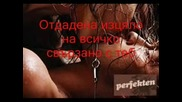За Теб Миличко!!!