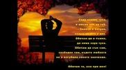 Любовни стихчета 2ра част