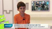 Как 10-годишно дете затрудни с въпрос опитни астронавти от НАСА