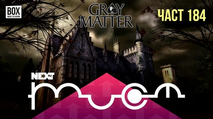NEXTTV 035: Gray Matter (184) Костадин от Монтана