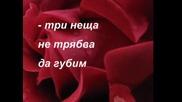 Никога не бива да забравяме!!!