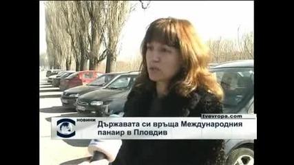 Държавата си връща панаира в Пловдив