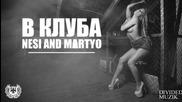 Martyo & Nesi - В Клуба