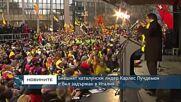 Бившият каталунски лидер Карлес Пучдемон е бил задържан в Италия