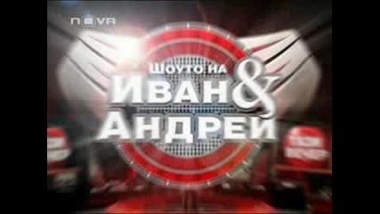 Шоуто на Иван и Андрей 27.04.2010 (част 2 от 2 части)