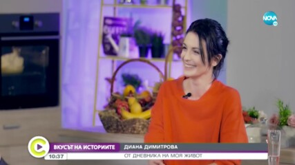 """""""Вкусът на историите"""": Актрисата Диана Димитрова"""