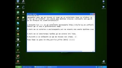 От къде да си изтеглим теми за windows xp