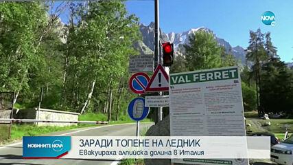 Евакуираха алпийска долина в Италия заради топене на ледник