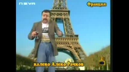 Калеко Алеко Рачков В Франция