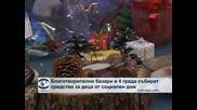Благотворителни базари в 4 града събират средства за деца от социални домове