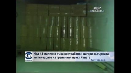 Над 13 милиона къса контрабандни цигари задържаха митничарите на граничния пункт Кулата