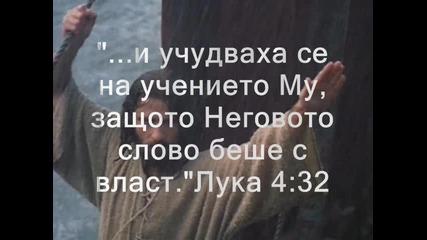 Живот с Бога - Хц Благовестие - Бургас