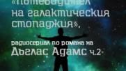 Дъглас Адамс - Пътеводител на галактическия стопаджия ч.2