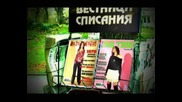 Mary Boys Band - Само За Теб (hq)