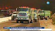 Поредна вълна от пожари в Калифорния