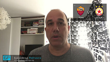 Рома - ЦСКА ПРОГНОЗА от Лига Европа на Ники Александров - Футболни прогнози 29.10.2020.