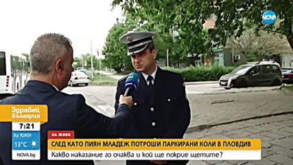 Употребил ли е наркотици шофьорът, помел 5 коли в Пловдив?