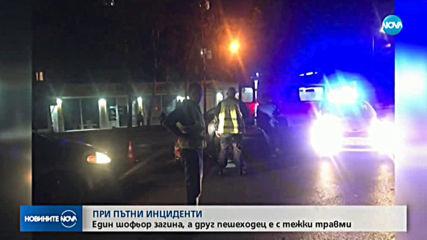 Мъж почина при тежка катастрофа край Дупница