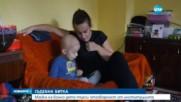 Майка на болно дете започва съдебна битка срещу Фонда за лечение на деца