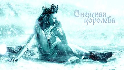 Алена Апина - Снежная королева - Audio