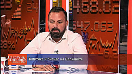 Политика и бизнес на Балканите
