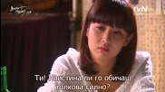 [bg sub] Искам романтика / I need romance 14 1/3