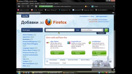 Как да си сложим 3d екстра на Mozilla Firefox