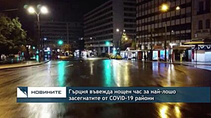 Гърция въвежда нощен час за най-лошо засегнатите от COVID-19 райони