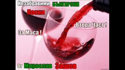 Микс с незабравими Български Песни !!!! Втора Част -песни за маса !