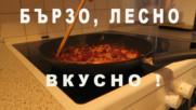 Бърза, лесна и вкусна рецепта, която трябва да опитате !